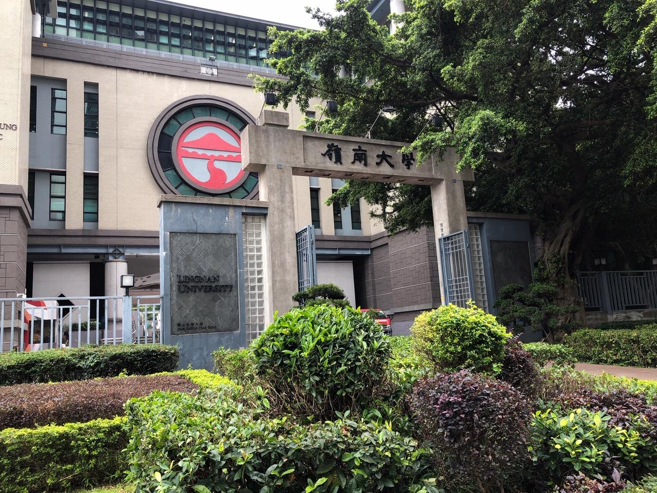 Lingnan University entrance arch